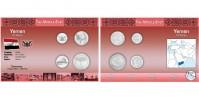 Sada oběžných mincí JEMEN