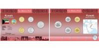 Sada oběžných mincí KUVAJT
