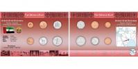 Sada oběžných mincí SPOJENÉ ARABSKÉ EMIRÁTY